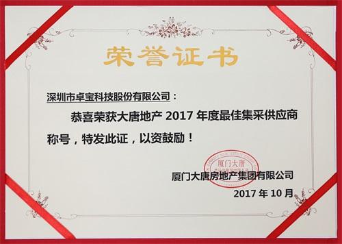 """卓宝科技获评大唐地产""""最佳集采供应商""""称号"""