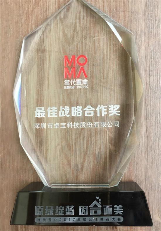 """卓宝科技喜获当代置业""""最佳战略合作奖"""""""