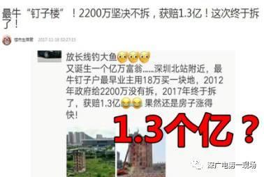 深圳最牛钉子户坚持5年获赔1.3亿元?女业主回应