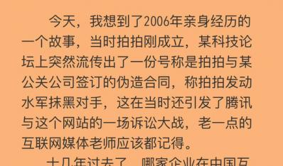 京东宋旸回怼阿里王帅:谁是公认的黑公关鼻祖?