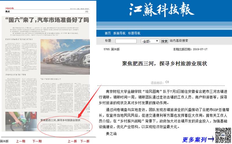 江苏科技报:聚焦肥西三河,探寻乡村旅游业现状
