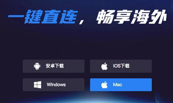 Mac电脑加速器哪个好?轻蜂加速器畅享海外加速