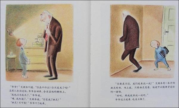 小亚老师绘本推荐:嘘,爷爷回来了!