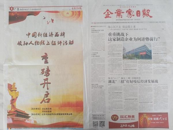 中国新经济品牌领袖人物线上征评活动重磅开启
