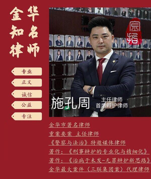 非罪不究——央视《社会与法治》特邀律师施孔周为贩毒者洗清罪名