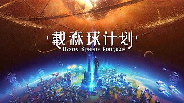国产独立科幻游戏《戴森球计划》现已公开Steam页面 即将参加东京电玩展 业内 第1张