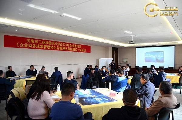 山东财星开门2020年度企业家专题培训班圆满收官