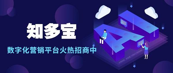 """无极教育云支撑""""知多宝""""数字化营销平台新航向"""