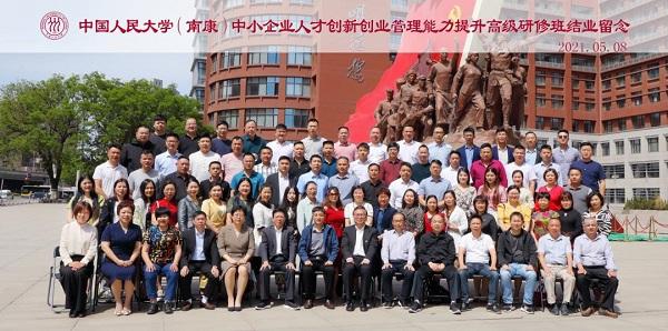 热烈祝贺财星开门中国人民大学总裁班圆满收官